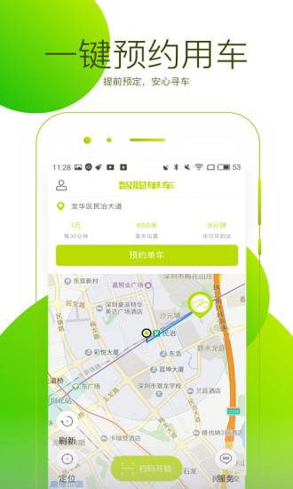 智聪共享单车app下载