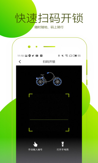 智聪共享单车app安卓版