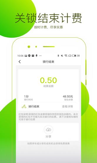 智聪共享单车app安卓版下载