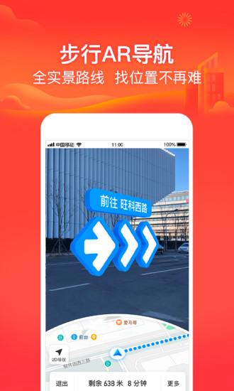 腾讯地图app安卓版