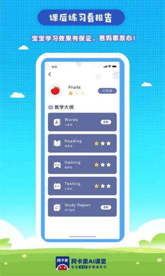 阿卡索AI英语课堂app安卓版