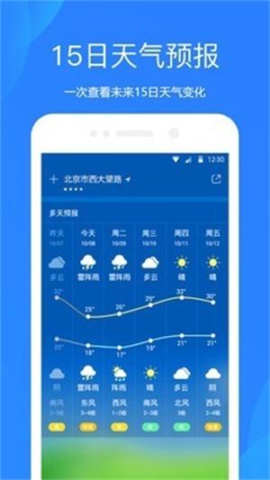 天气预报最新安卓版