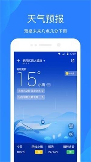 天气预报最新安卓版app