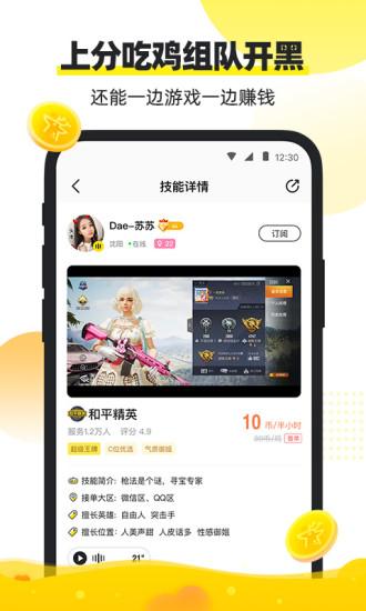 小鹿陪玩app安卓版下载