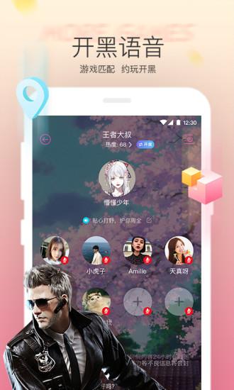 Hello语音交友2021最新版本下载安装