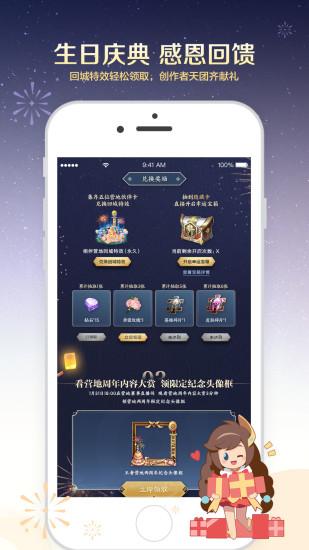 王者营地app