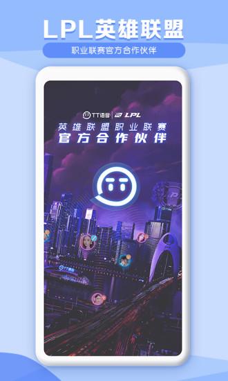 TT语音2021最新版下载
