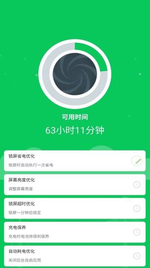 360省电王app安卓版下载