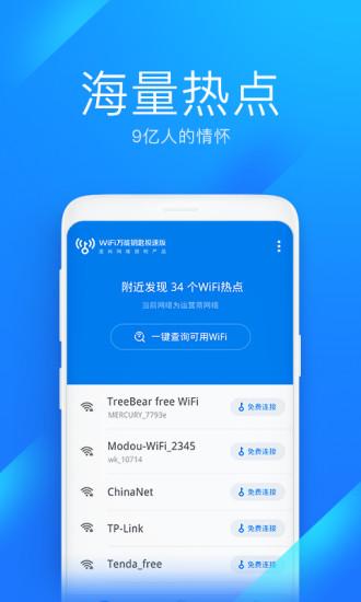 WiFi万能钥匙极速版2021最新版下载