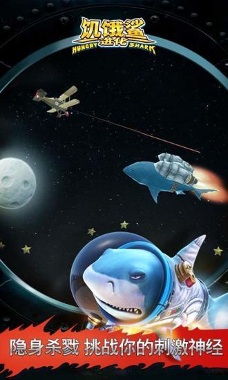 饥饿鲨进化官方版下载安装