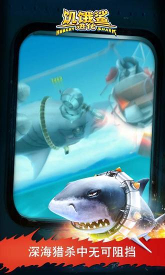 饥饿鲨进化官方版手游