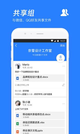 腾讯微云安卓最新版下载