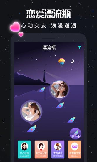 新漂流瓶官方正式版app