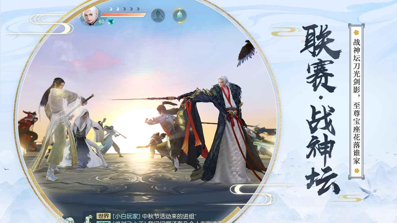 花与剑正版下载安装