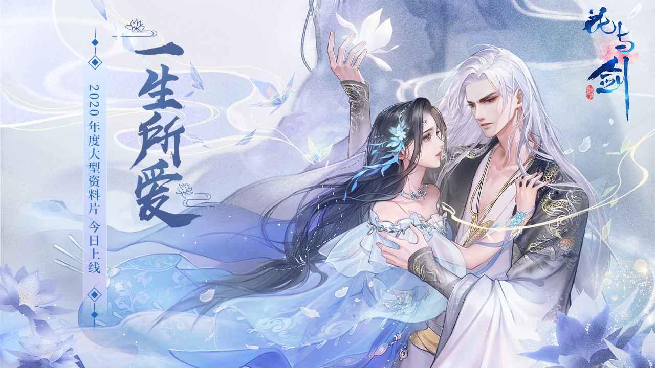花与剑正版下载