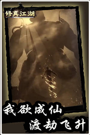 修真江湖官方版下载安装