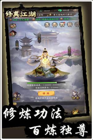 修真江湖官方版下载
