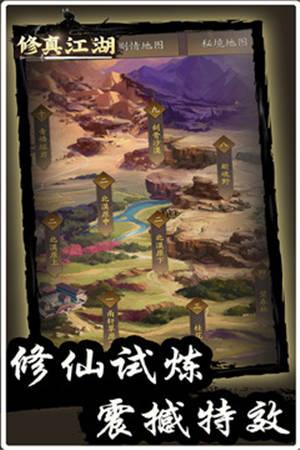 修真江湖官方版手游