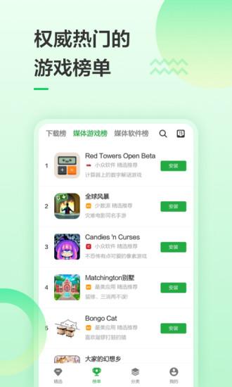 豌豆荚安卓市场下载2021安卓最新版
