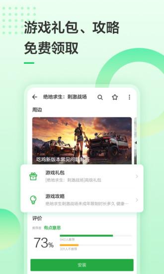 豌豆荚安卓市场下载2021