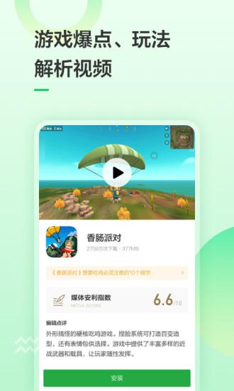 豌豆荚安卓市场下载2021安卓最新版下载