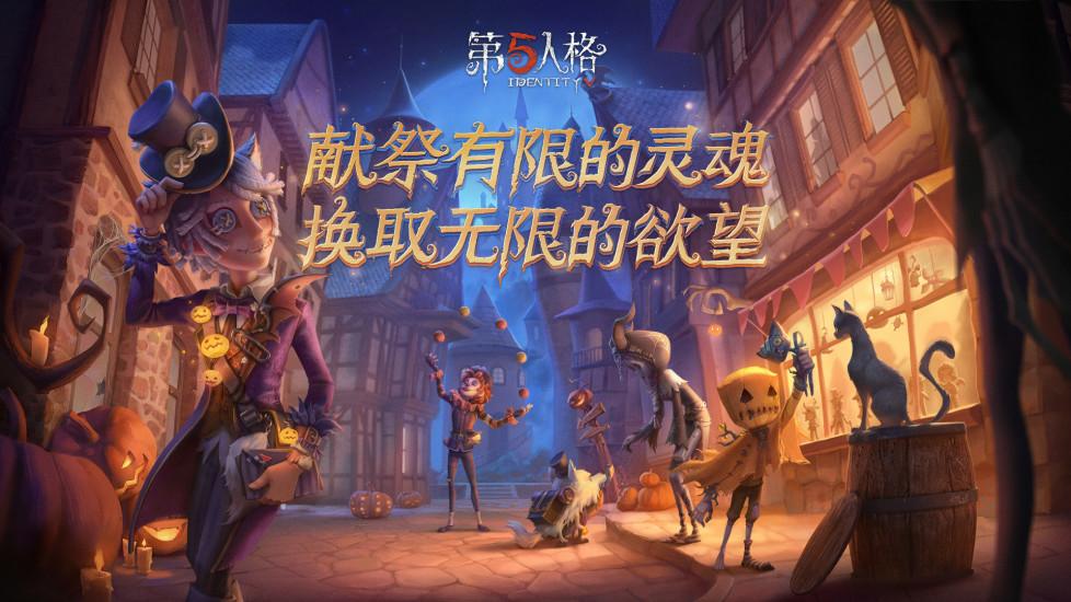 第五人格网易官方版手机游戏下载