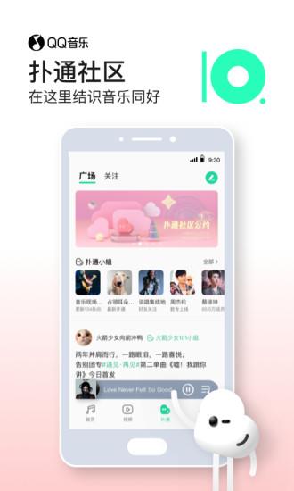 QQ音乐播放器下载官方免费版