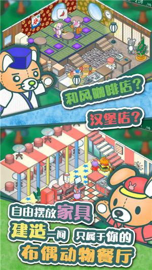 布偶动物餐厅游戏官方正版预约