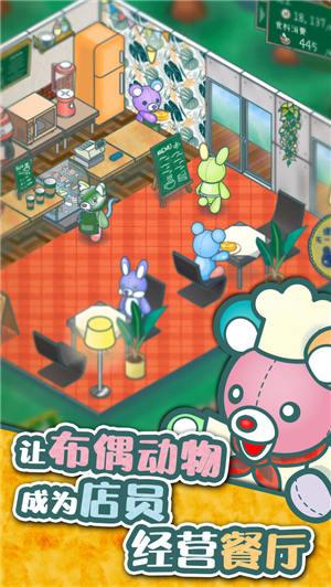 布偶动物餐厅游戏官方