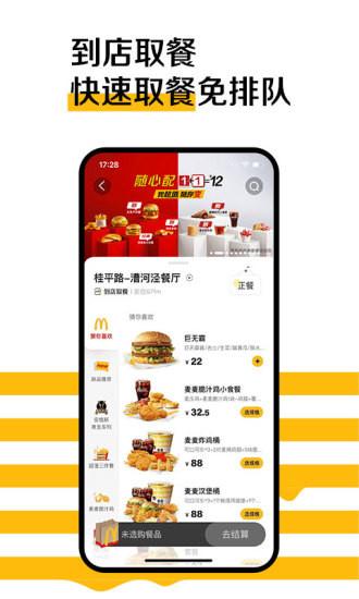 麦当劳下载官方版
