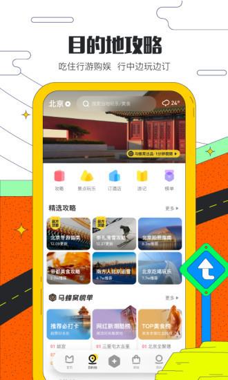 马蜂窝旅游app官方版下载