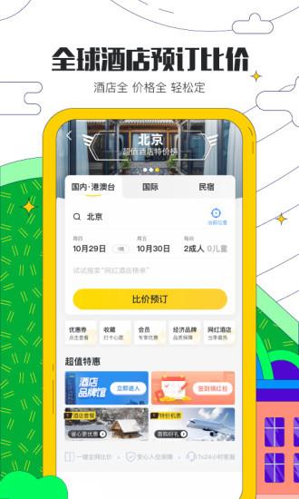 马蜂窝旅游app最新版下载