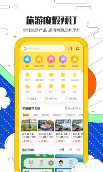 马蜂窝旅游手机版2021下载