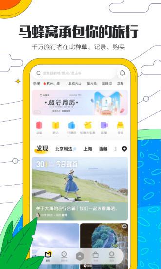 马蜂窝旅游手机版免费下载