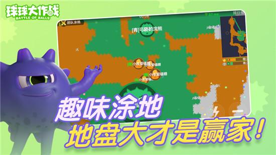 球球大作战无限金蘑菇