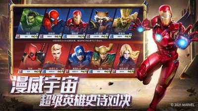 漫威超级战争手游最新版下载