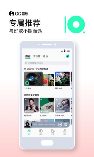 QQ音乐2021最新版截图1