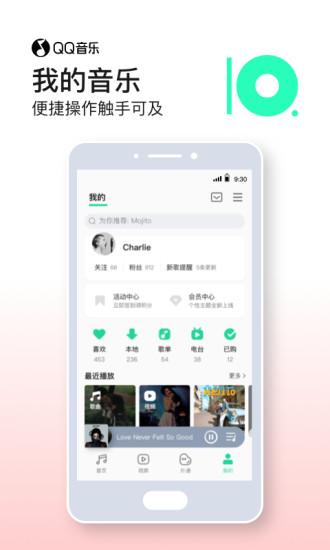 QQ音乐2021最新版截图2