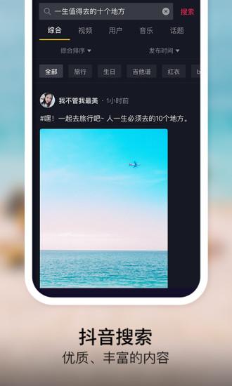 抖音app手机版截图5