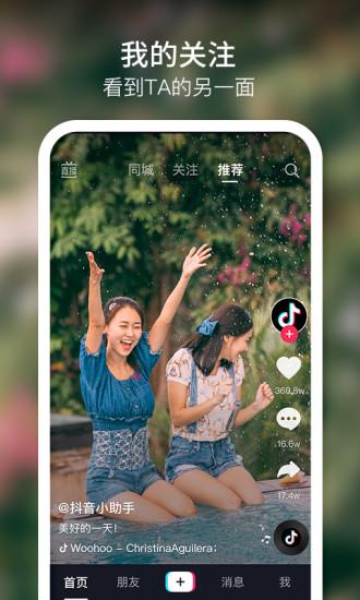抖音app手机版截图2