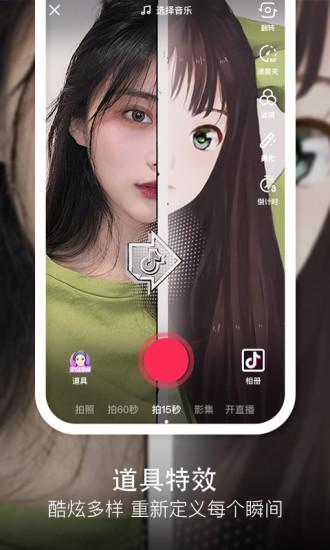 抖音app手机版截图3