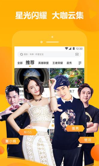 虎牙直播手机版app截图2