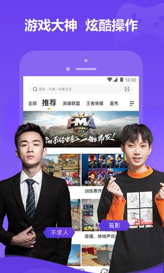 虎牙直播手机版app截图5