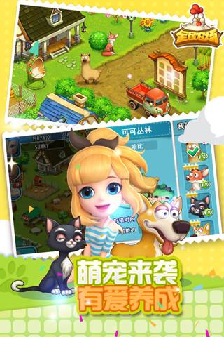 全民农场app截图2