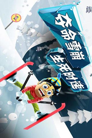 滑雪大冒险破解版无限金币无限钻石截图3