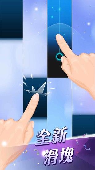 钢琴块2破解版无限钻石截图4