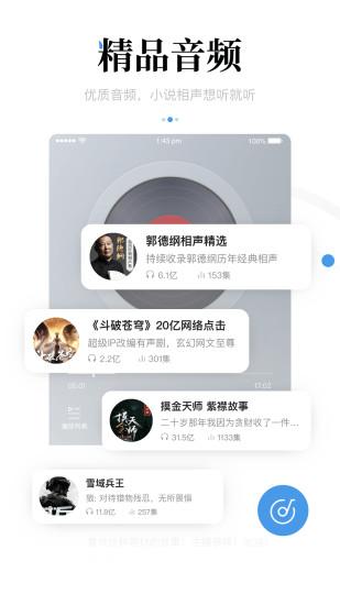 新闻资讯app截图3