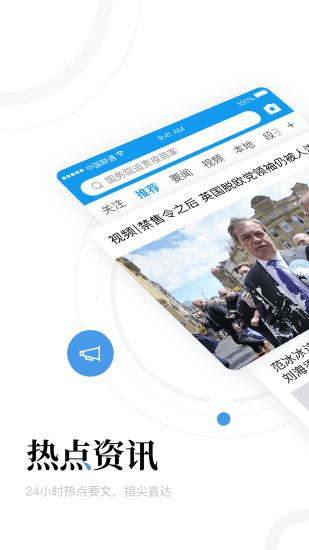 新闻资讯app截图1