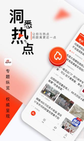新浪新闻app安卓版截图1