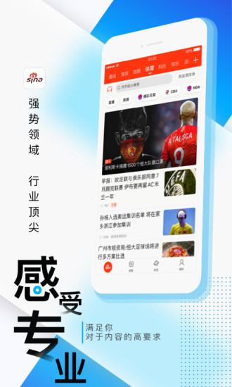 新浪新闻app安卓版截图5